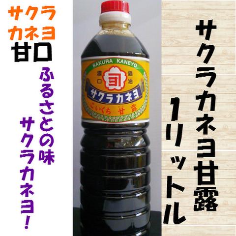 サクラカネヨ 甘露(濃口) 1リットル