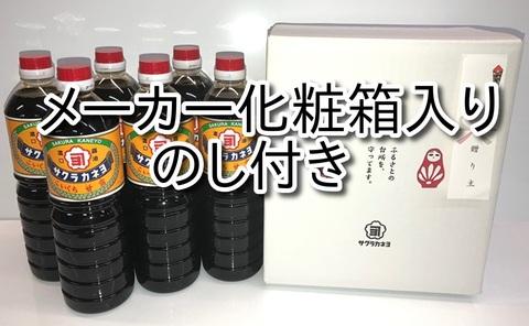 サクラカネヨ甘露1リットル6本 化粧箱・のし 贈答セット…