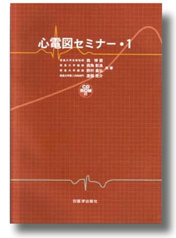 心電図セミナー・1