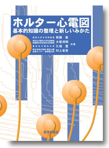 ホルター心電図       基本的知識の整理と     新しいみかた