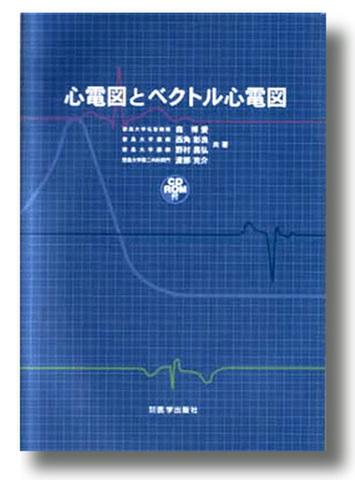 心電図とベクトル心電図