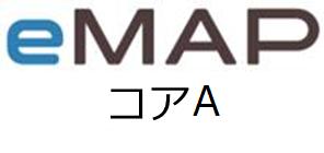 eMAP コアA