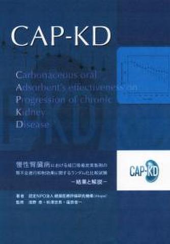 CAP-KD―結果と解説―
