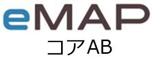 eMAP コアAB