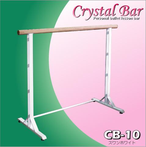 CB-10(クリスタルバー固定式)