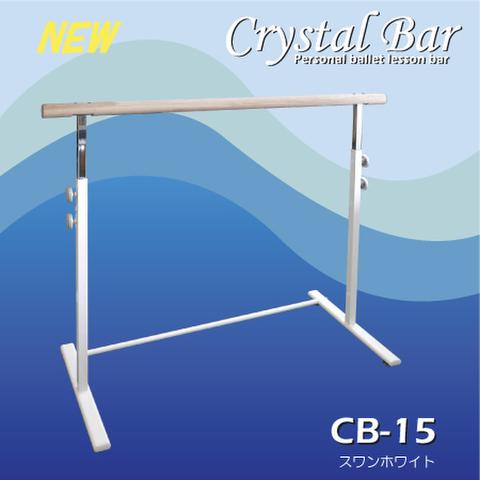CB-15(クリスタルバー調節式)