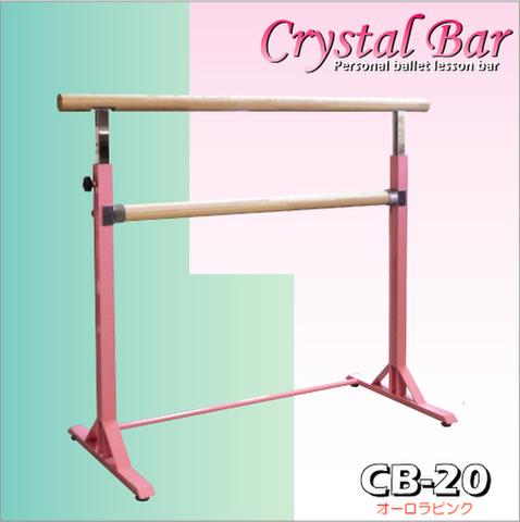 CB-20(クリスタルバー調節式)