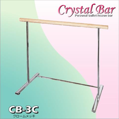 CB-3C(クリスタルバー固定式・クローム)