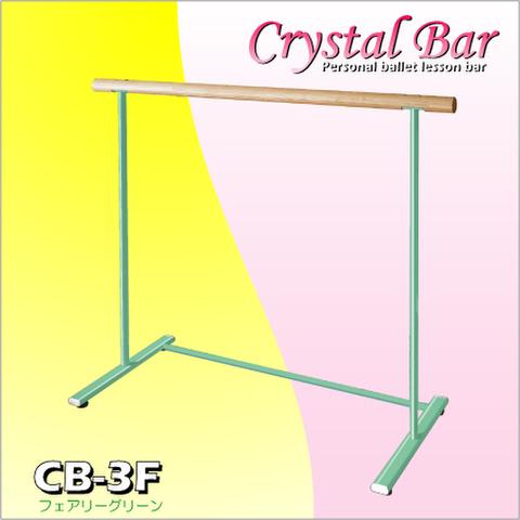 CB-3F(クリスタルバー固定式・カラー)