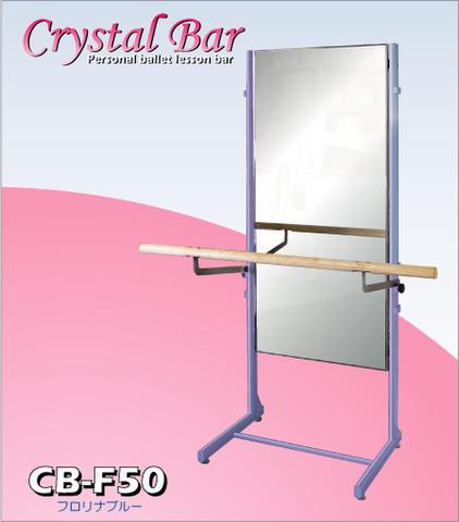 CB-F50(バー調節式)