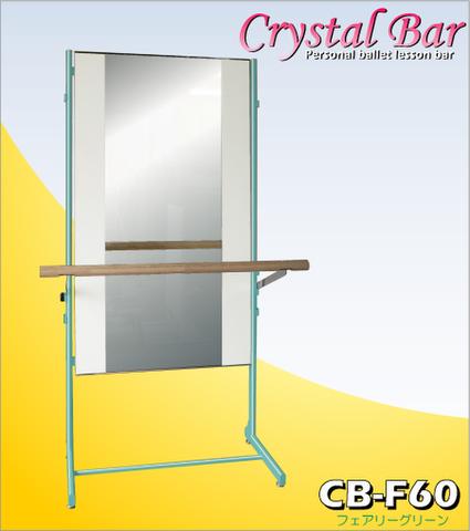CB-F60(バー調節式)