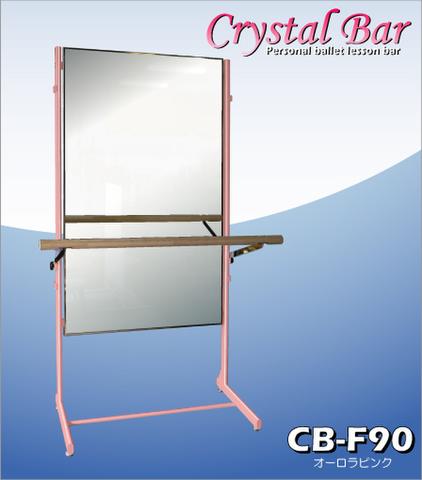 CB-F90(バー調節式)