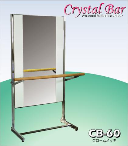 CB-60(バー調節式)