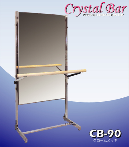 CB-90(バー調節式)