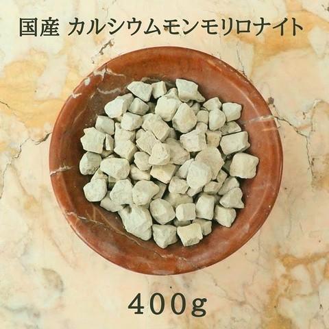 国産 カルシウム・モンモリロナイト(固形)/400g