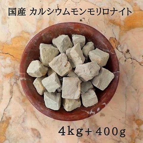 国産カルシウムモンモリロナイト(固形)/4kg