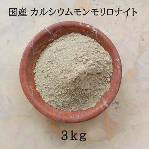 国産 カルシウム・モンモリロナイト(粉末)/3kg