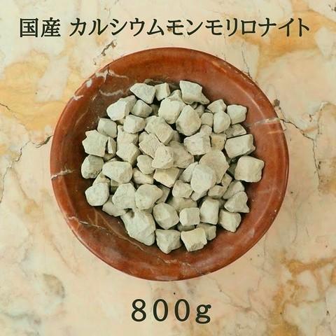 国産 カルシウム・モンモリロナイト(固形)/800g