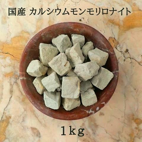 国産カルシウムモンモリロナイト(固形)/1kg