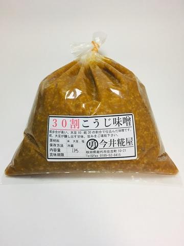 【無添加・天然醸造】こうじ割合が高く甘口「30割こうじ味噌」1kg