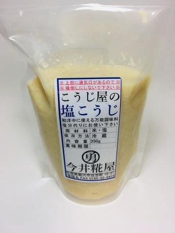 【万能調味料】糀屋の「塩こうじ」350g