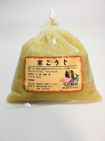 【お漬物の素】お手軽・美味しい「寒こうじ」600g