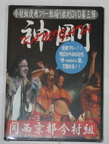 「神剛」踊り教則DVD&音源CDセット