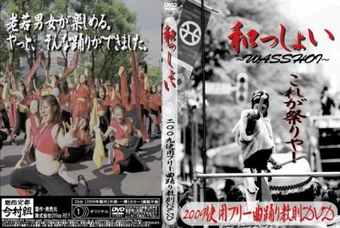 「和っしょい!」踊り教則DVD&音源CDセット