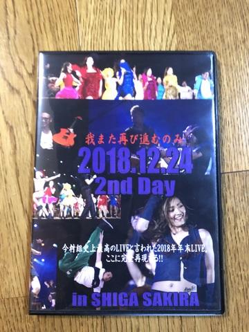 2018年今村組SUPER LIVE