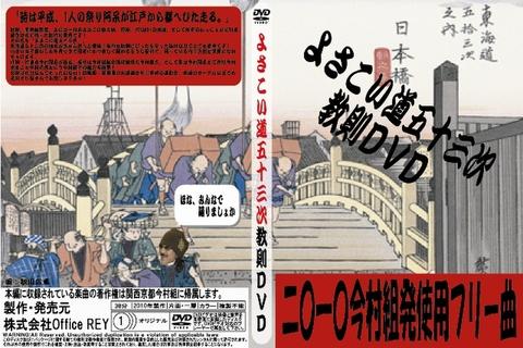 「よさこい道五十三次」踊り教則DVD&CDセット