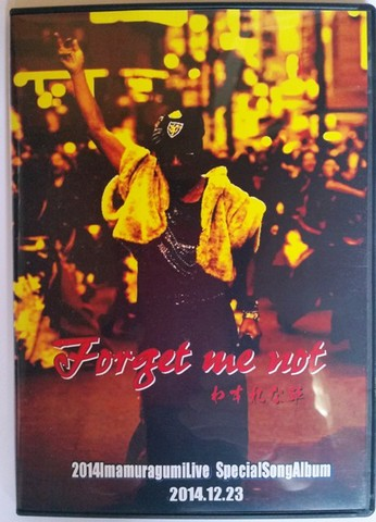 Forget me not~わすれな草~ CD