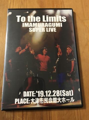 関西京都今村組SUPER LIVE2019