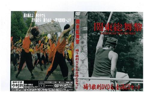「関東総舞黎」踊り教則DVD&音源CDセット