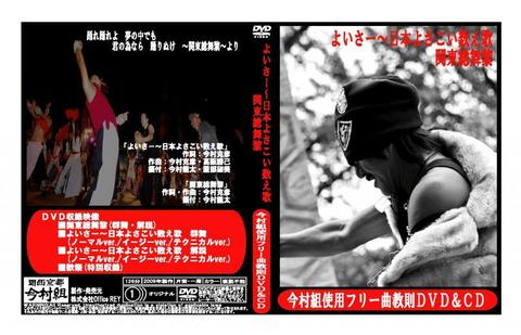 「よいさー日本よさこい数え歌」CD&DVDセット