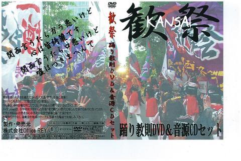 「歓祭」踊り教則DVD&音源CDセット