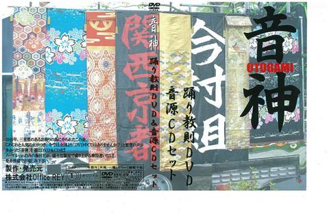 「音神」踊り教則DVD&音源CDセット