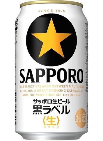 サッポロ生ビール黒ラベル 350ml