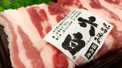 六白 黒豚カルビ (500g)