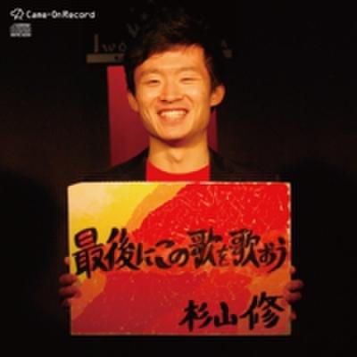 「最後にこの歌を歌おう」杉山修(CD)