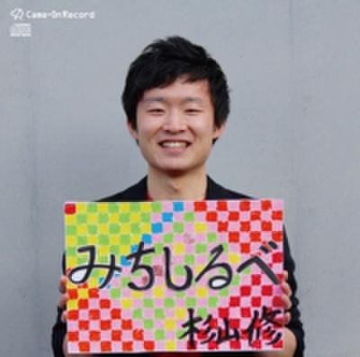 「みちしるべ」/杉山修(CD)
