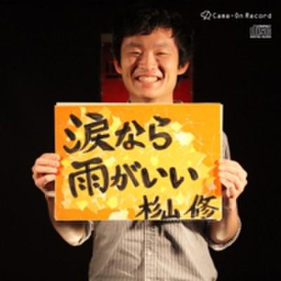 「涙なら雨がいい」/杉山修(CD)