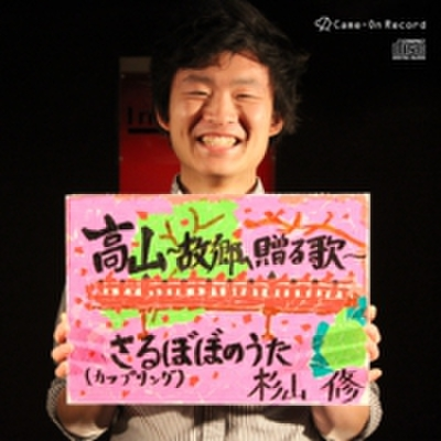 「高山〜故郷へ贈る歌〜」/杉山修(CD)