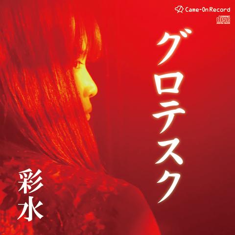 「グロテスク」/彩水(CD)