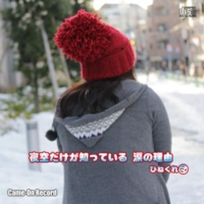 「夜空だけが知っている 涙の理由」/ひねくれ(マ)(CD)