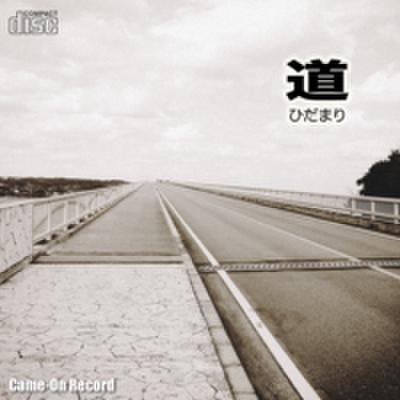 「道」/ひだまり(CD)