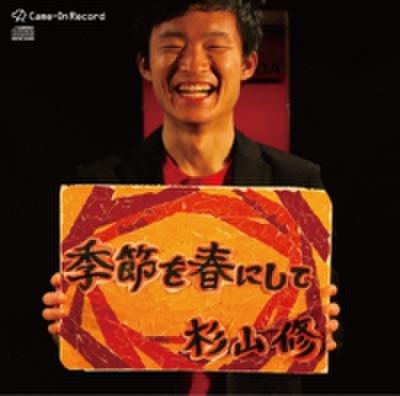 「季節を春にして」杉山修(CD)