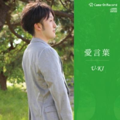 「愛言葉」/U-KI(CD)