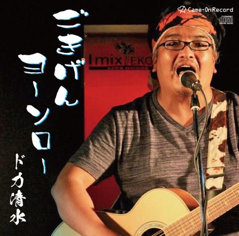 「ごきげんヨーソロー」ドカ清水(CD)