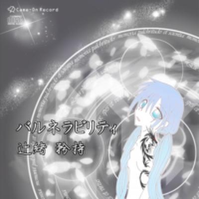 「バルネラビリティ」/辻緒矜持(CD)