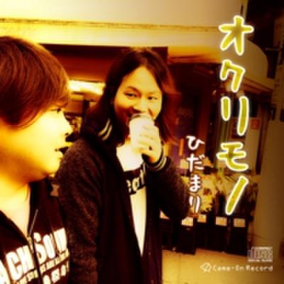 「オクリモノ」/ひだまり(CD)